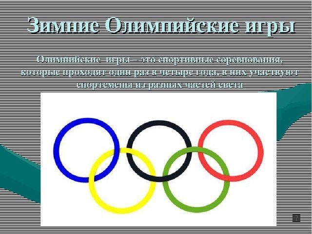 Олимпийские игры – это спортивные соревнования, которые проходят один раз в ч...