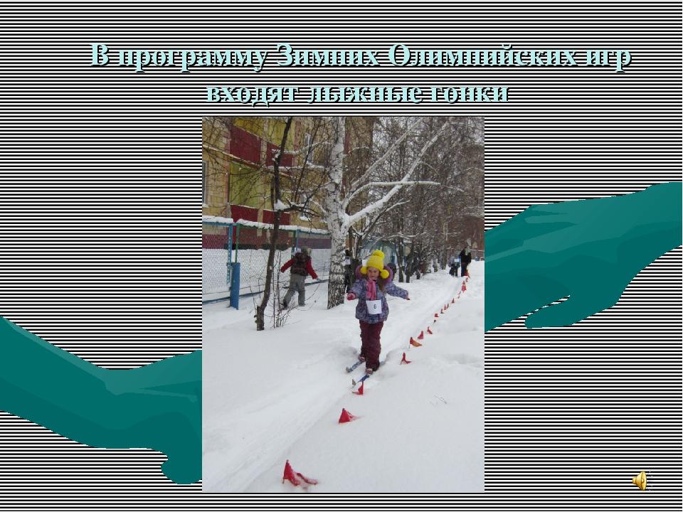 В программу Зимних Олимпийских игр входят лыжные гонки