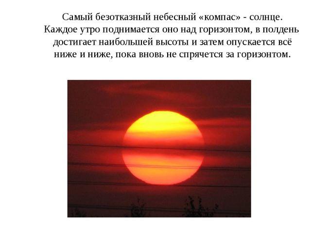 Самый безотказный небесный «компас» - солнце. Каждое утро поднимается оно на...