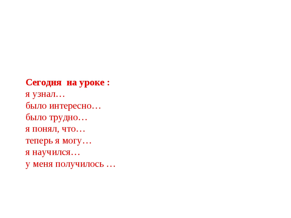 Сегодня на уроке : я узнал… было интересно… было трудно… я понял, что… тепер...