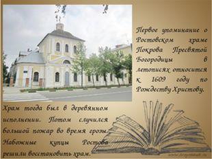 Первое упоминание о Ростовском храме Покрова Пресвятой Богородицы в летописях