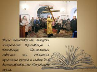 После Божественной литургии митрополит Ярославский и Ростовский Пантелеимон с