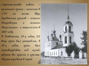 Строительство нового – каменного храма – началось в 1795 на месте двух деревя