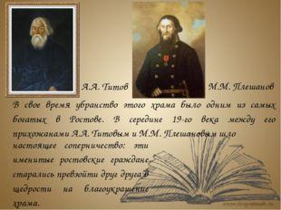 В свое время убранство этого храма было одним из самых богатых в Ростове. В с