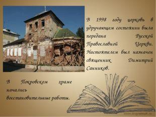 В 1998 году церковь в удручающем состоянии была передана Русской Православной