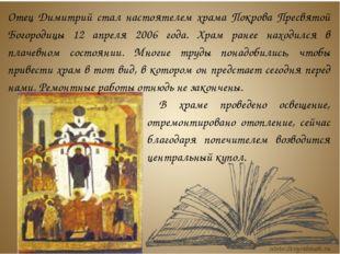 Отец Димитрий стал настоятелем храма Покрова Пресвятой Богородицы 12 апреля 2