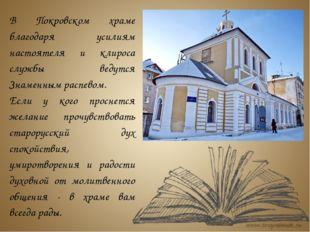 В Покровском храме благодаря усилиям настоятеля и клироса службы ведутся Знам