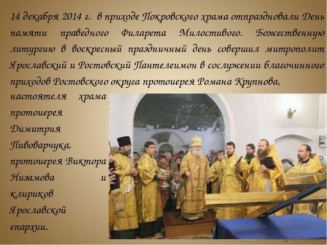14 декабря 2014 г. в приходеПокровского храмаотпраздновали День памяти прав...