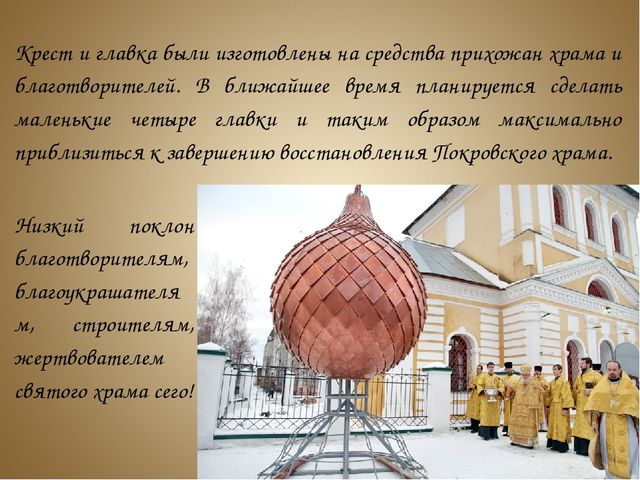 Крест и главка были изготовлены на средства прихожан храма и благотворителей....