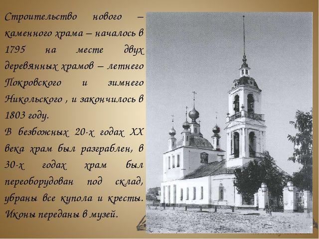Строительство нового – каменного храма – началось в 1795 на месте двух деревя...