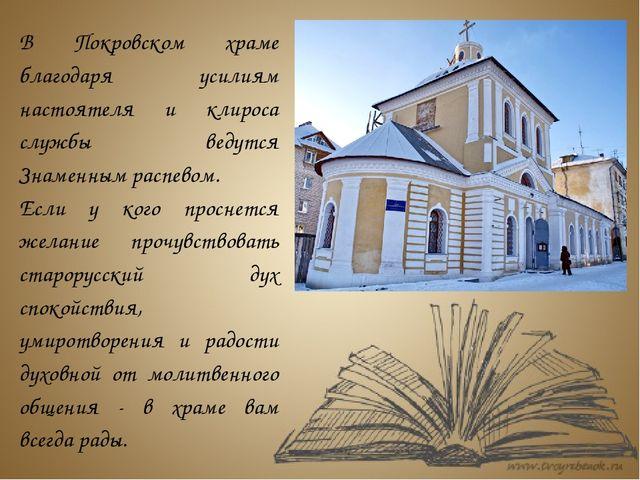 В Покровском храме благодаря усилиям настоятеля и клироса службы ведутся Знам...