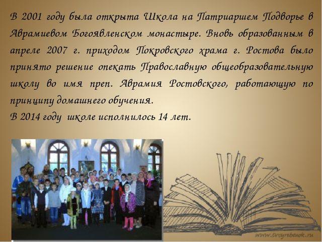 В 2001 году была открыта Школа на Патриаршем Подворье в Аврамиевом Богоявленс...