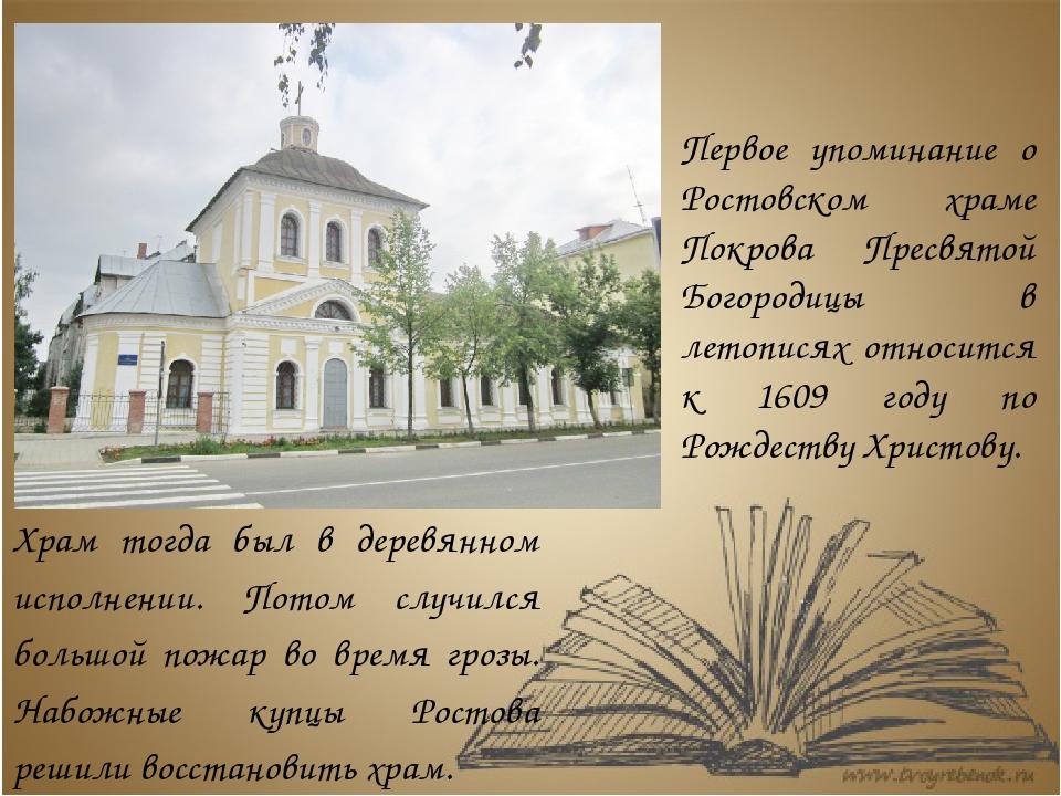 Первое упоминание о Ростовском храме Покрова Пресвятой Богородицы в летописях...