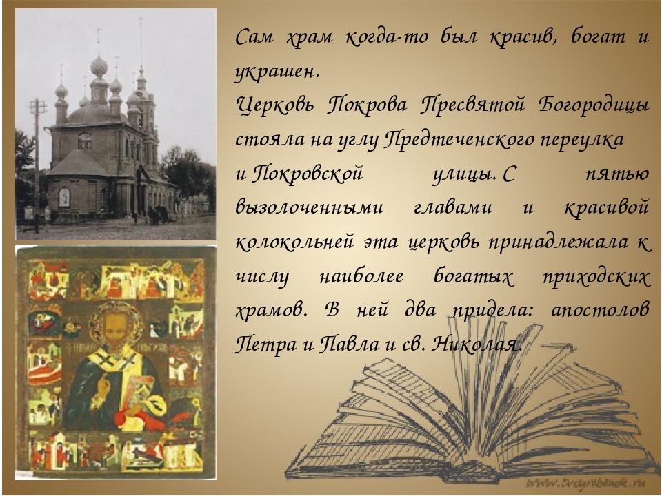 Сам храм когда-то был красив, богат и украшен. Церковь Покрова Пресвятой Бого...