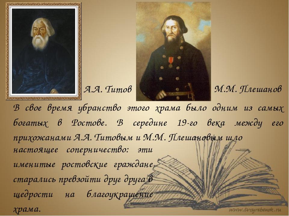 В свое время убранство этого храма было одним из самых богатых в Ростове. В с...