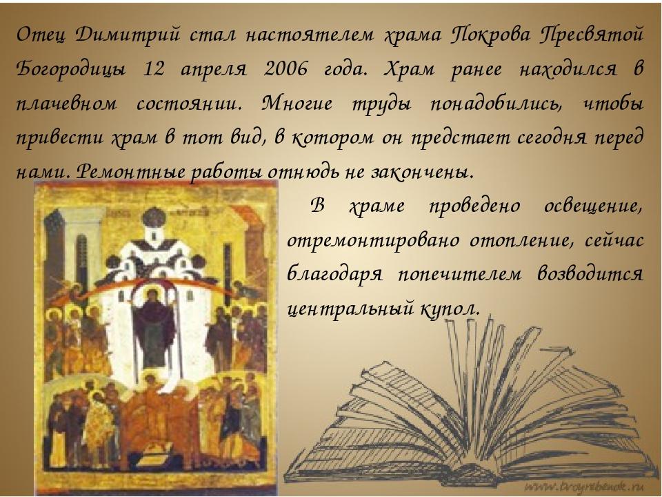 Отец Димитрий стал настоятелем храма Покрова Пресвятой Богородицы 12 апреля 2...