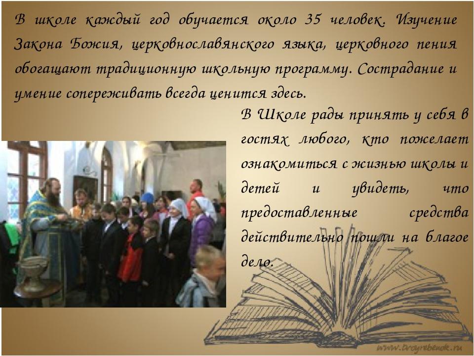 В школе каждый год обучается около 35 человек. Изучение Закона Божия, церковн...