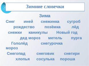 Зимние словечки Зима Снег        иней       снежинка       сугроб        р