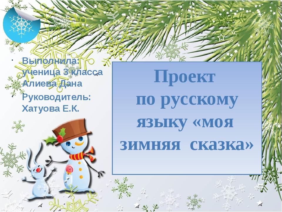 Проект  по русскому языку «моя  зимняя  сказка» Выполнила: ученица 3 класса...