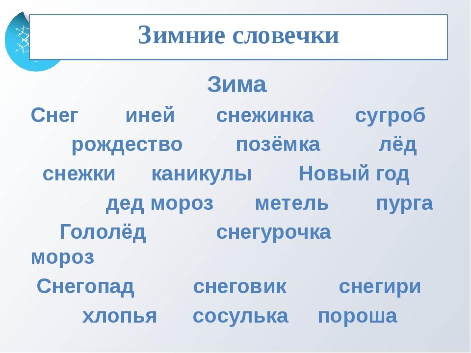 Зимние словечки Зима Снег        иней       снежинка       сугроб        р...