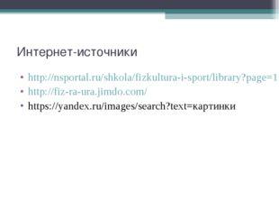 Интернет-источники http://nsportal.ru/shkola/fizkultura-i-sport/library?page=
