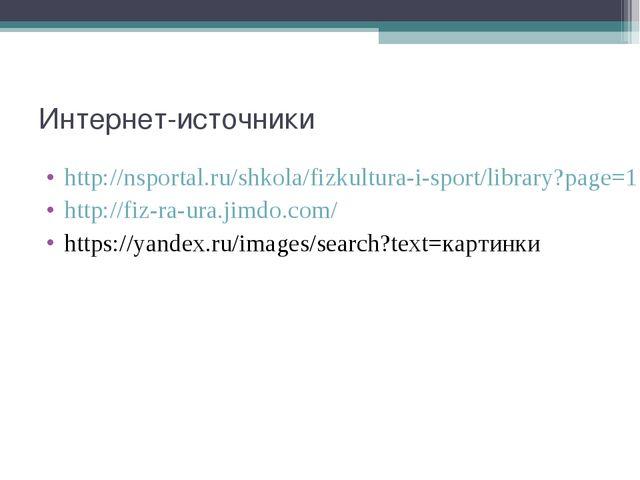 Интернет-источники http://nsportal.ru/shkola/fizkultura-i-sport/library?page=...