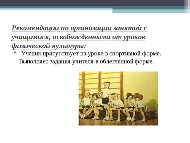 Рекомендации по организации занятий с учащимися, освобожденными от уроков фи...