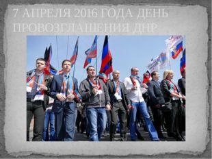 7 АПРЕЛЯ 2016 ГОДА ДЕНЬ ПРОВОЗГЛАШЕНИЯ ДНР