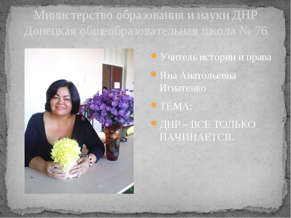 Министерство образования и науки ДНР Донецкая общеобразовательная школа № 76...