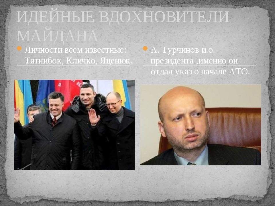 Личности всем известные: Тягнибок, Кличко, Яценюк. ИДЕЙНЫЕ ВДОХНОВИТЕЛИ МАЙДА...