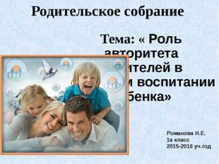 Родительское собрание Тема: « Роль авторитета родителей в семейном воспитании
