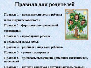 Правила для родителей Правило 1. - признание личности ребенка и его неприкосн