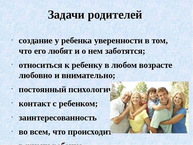 Задачи родителей создание у ребенка уверенности в том, что его любят и о нем...