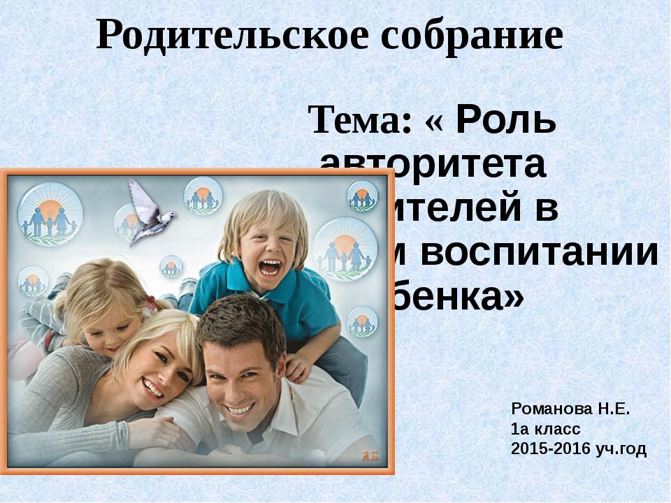 Родительское собрание Тема: « Роль авторитета родителей в семейном воспитании...