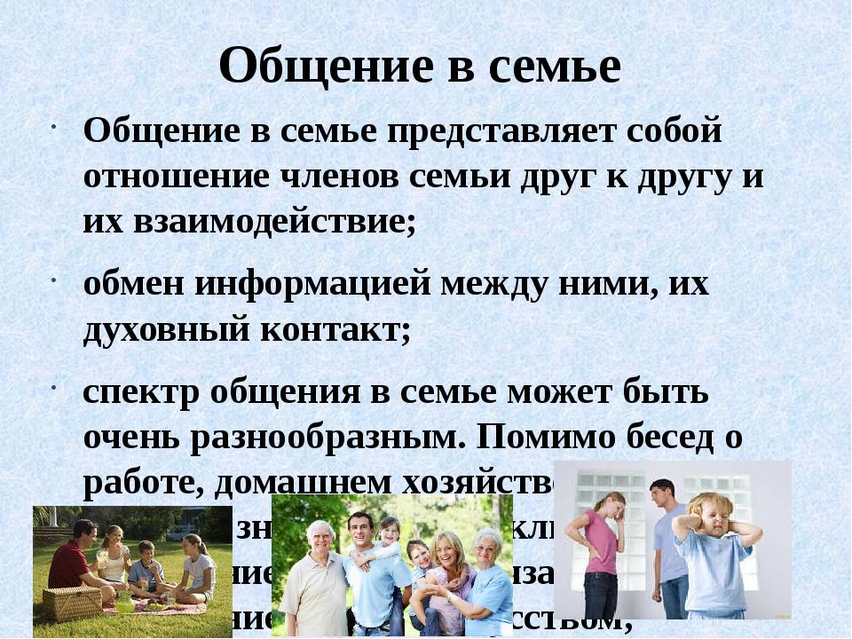 Общение в семье Общение в семье представляет собой отношение членов семьи дру...