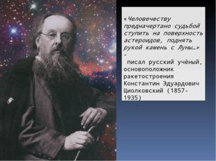 «Человечеству предначертано судьбой ступить на поверхность астероидов, подн