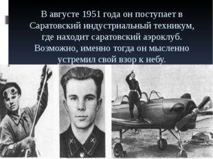 В августе 1951 года он поступает в Саратовский индустриальный техникум, где н