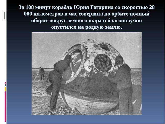 За 108 минут корабль Юрия Гагарина со скоростью 28 000 километров в час совер...