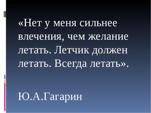 «Нет у меня сильнее влечения, чем желание летать. Летчик должен летать. Всегд...