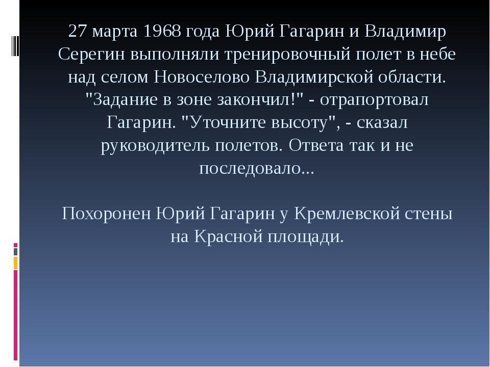 27 марта 1968 года Юрий Гагарин и Владимир Серегин выполняли тренировочный по...
