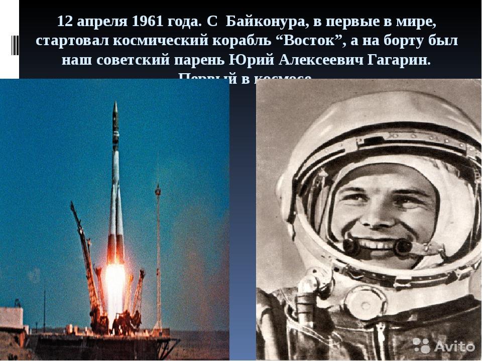 12 апреля 1961 года. С Байконура, в первые в мире, стартовал космический кора...