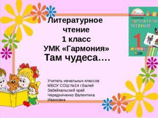 Литературное чтение 1 класс УМК «Гармония» Там чудеса…. Учитель начальных кл