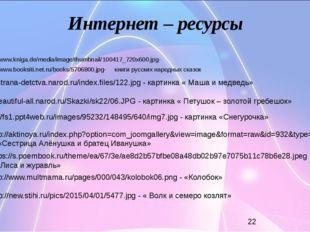 Интернет – ресурсы http://www.kniga.de/media/image/thumbnail/100417_720x600.j