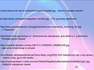 http://www.skazochki.narod.ru/skazki/image/kozlyata8.jpg - «Волк и семеро ко