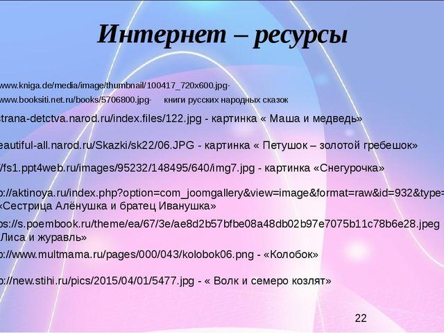 Интернет – ресурсы http://www.kniga.de/media/image/thumbnail/100417_720x600.j...