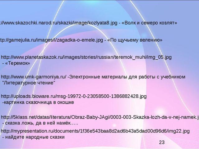 http://www.skazochki.narod.ru/skazki/image/kozlyata8.jpg - «Волк и семеро ко...