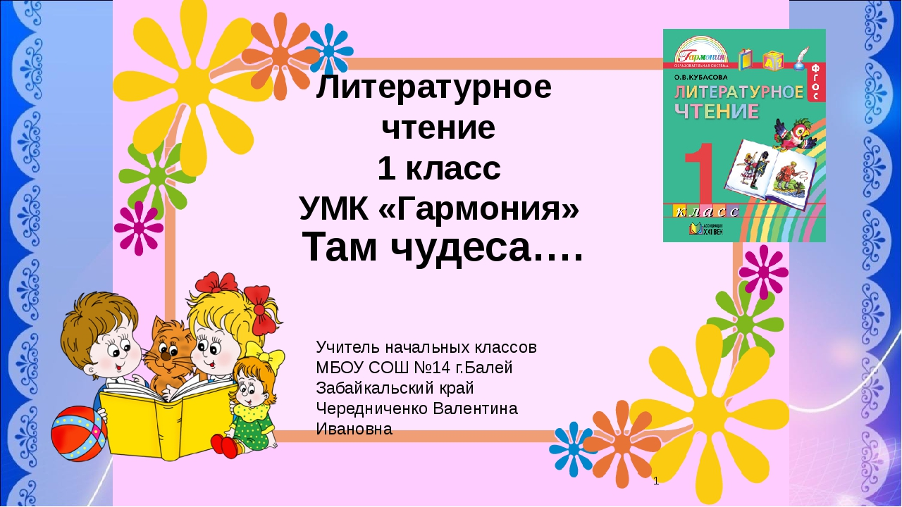Литературное чтение 1 класс УМК «Гармония» Там чудеса…. Учитель начальных кл...