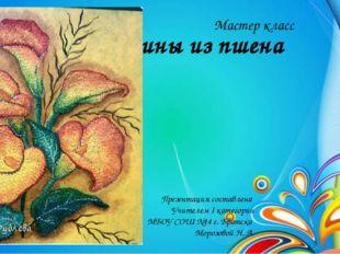 Картины из пшена Мастер класс Презентация составлена Учителем I категории МБО