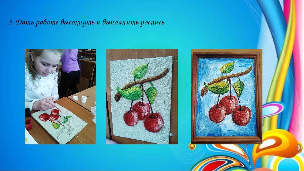 3. Дать работе высохнуть и выполнить роспись