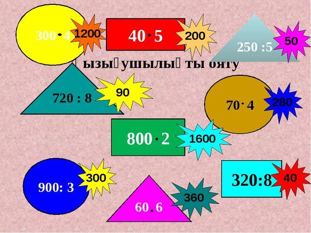 Қызығушылықты ояту 40 5 800 2 320:8 300 4 70 4 900: 3 250 :5 720 : 8 60 6...